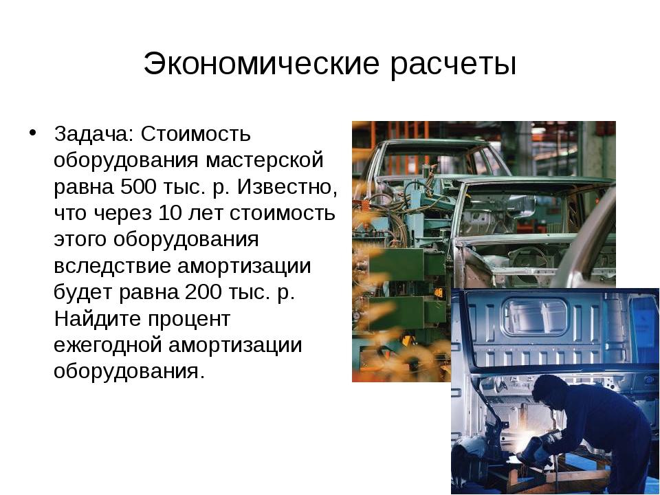 Экономические расчеты Задача: Стоимость оборудования мастерской равна 500 тыс...
