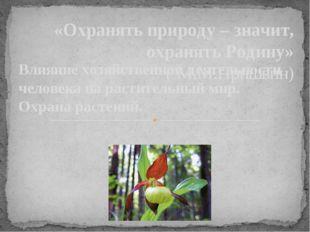 «Охранять природу – значит, охранять Родину» ( М.М.Пришвин) Влияние хозяйстве