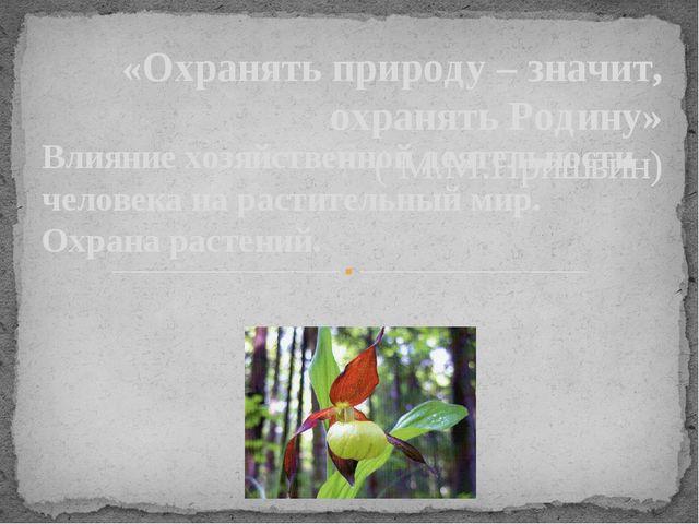 «Охранять природу – значит, охранять Родину» ( М.М.Пришвин) Влияние хозяйстве...