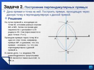Задача 2. Построение перпендикулярных прямых Дана прямая и точка на ней. Пост