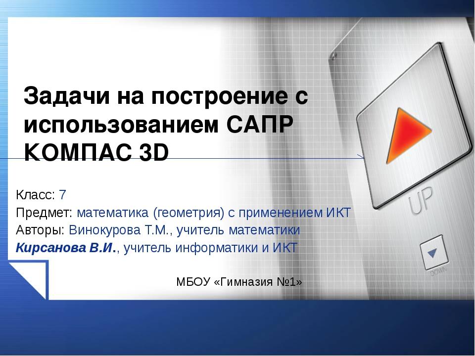 Класс: 7 Предмет: математика (геометрия) с применением ИКТ Авторы: Винокурова...