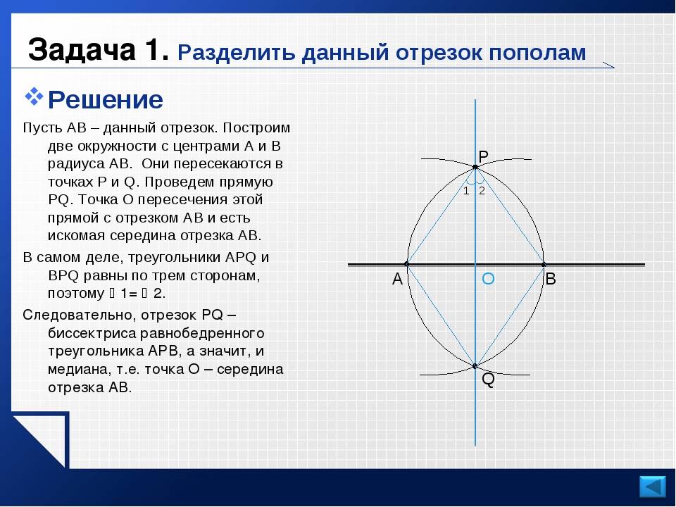 Задача 1. Разделить данный отрезок пополам Решение Пусть AB – данный отрезок....