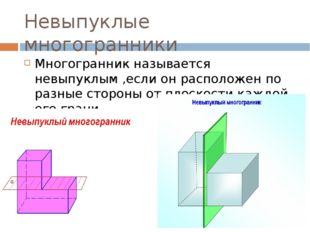 Невыпуклые многогранники Многогранник называется невыпуклым ,если он располож