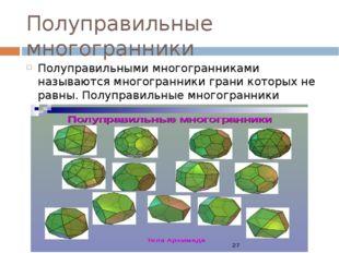 Полуправильные многогранники Полуправильными многогранниками называются много