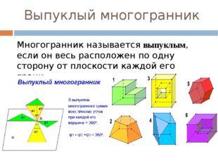 Выпуклый многогранник Многогранник называетсявыпуклым, если он весь располож