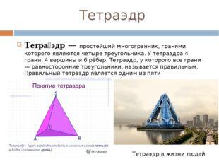 Тетраэдр Тетра́эдр— простейший многогранник, гранями которого являются четыр
