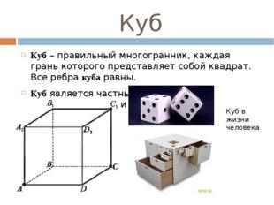 Куб Куб– правильный многогранник, каждая грань которого представляет собой к
