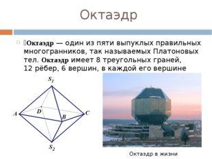 Октаэдр ́Октаэдр—один из пяти выпуклых правильных многогранников, такназыв