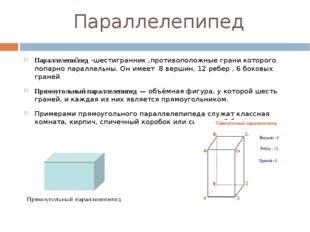 Параллелепипед Параллелепи́пед-шестигранник ,противоположные грани которого