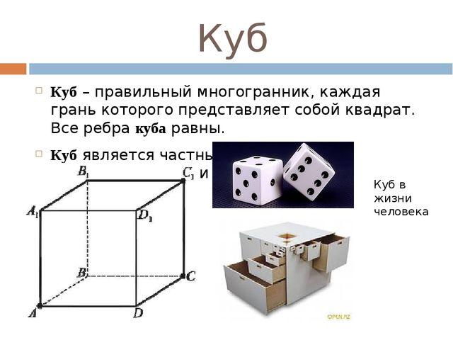 Куб Куб– правильный многогранник, каждая грань которого представляет собой к...