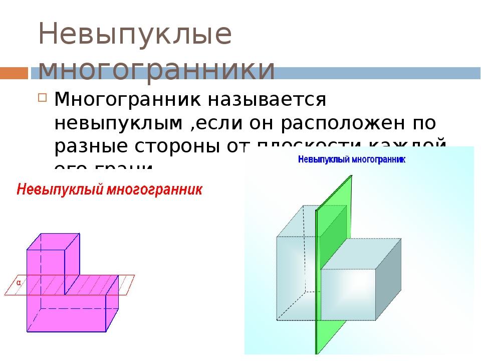 Невыпуклые многогранники Многогранник называется невыпуклым ,если он располож...