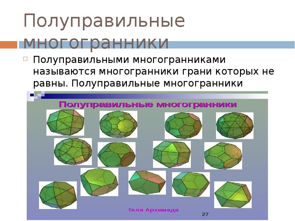 Полуправильные многогранники Полуправильными многогранниками называются много...