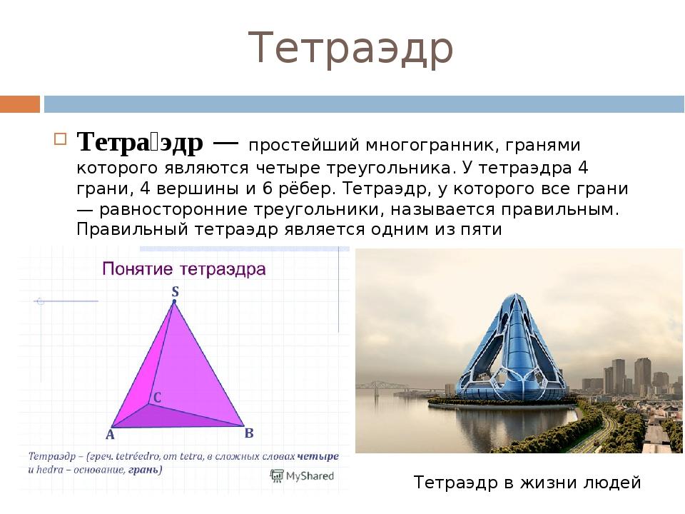 Тетраэдр Тетра́эдр— простейший многогранник, гранями которого являются четыр...