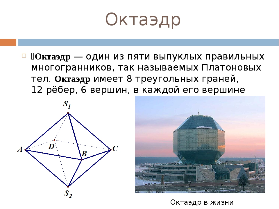 Октаэдр ́Октаэдр—один из пяти выпуклых правильных многогранников, такназыв...