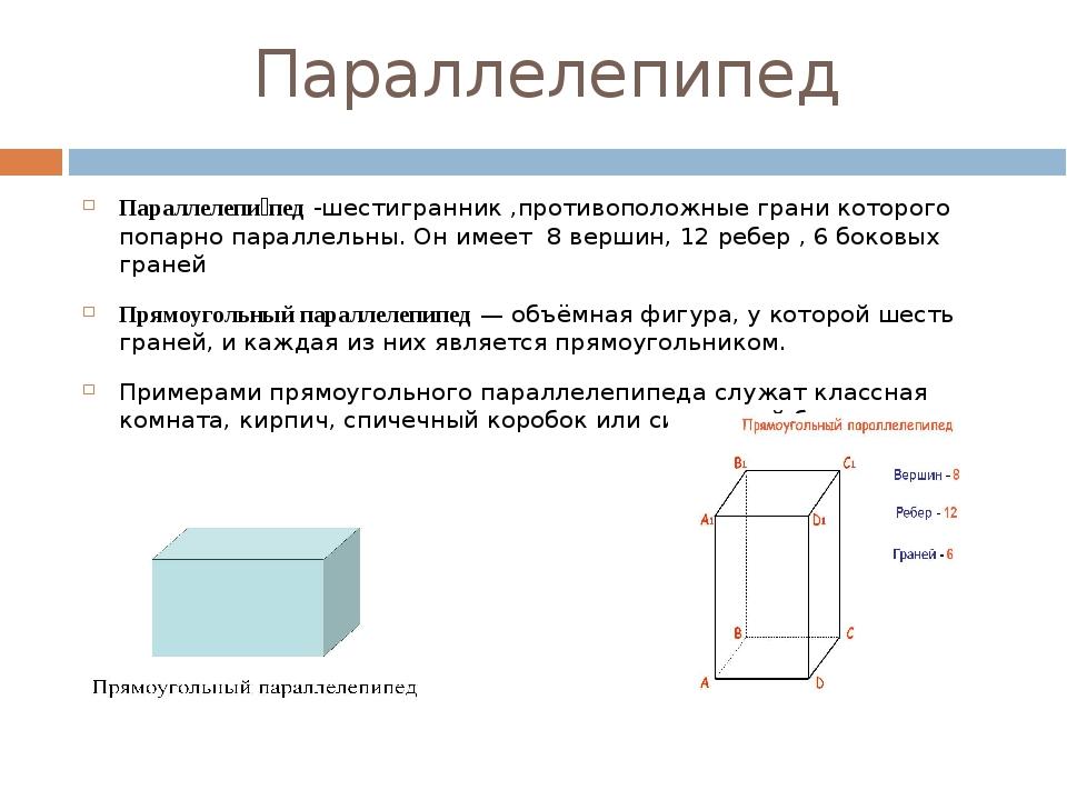 Параллелепипед Параллелепи́пед-шестигранник ,противоположные грани которого...