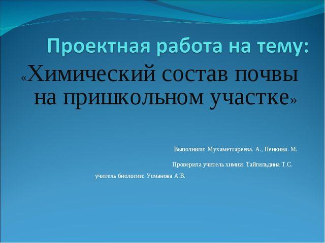 «Химический состав почвы на пришкольном участке» Выполнили: Мухаметгареева. А...