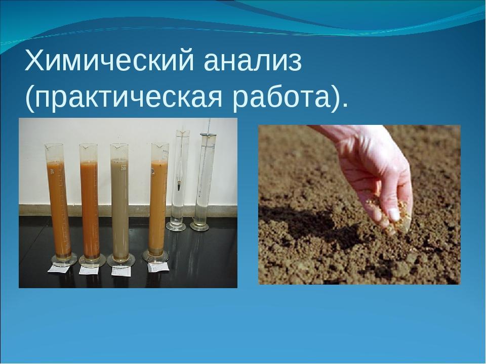 Химический анализ (практическая работа).