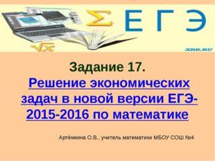 Задание 17. Решение экономических задач в новой версии ЕГЭ-2015-2016 по матем
