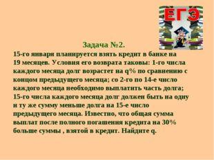Задача №2. 15-го января планируется взять кредит в банке на 19 месяцев. Усло