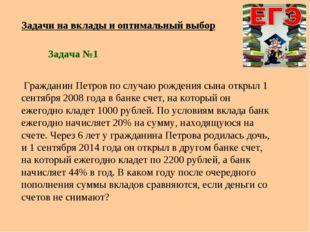 Задачи на вклады и оптимальный выбор Гражданин Петров по случаю рождения сына