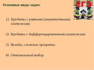 Кредиты с равными (аннуитетными) платежами 2) Кредиты с дифференцированными п