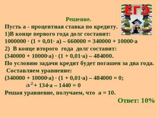 Решение. Пусть а - процентная ставка по кредиту. 1)В конце первого года долг