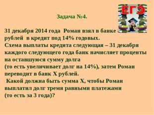 Задача №4. 31 декабря 2014 года Роман взял в банке 8599000 рублей в кредит п