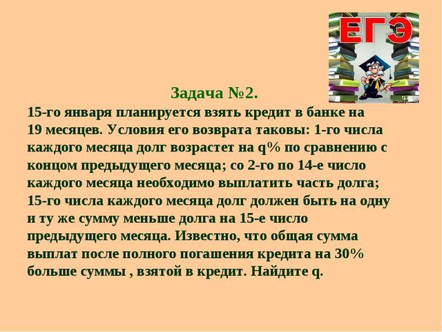 Задача №2. 15-го января планируется взять кредит в банке на 19 месяцев. Усло...