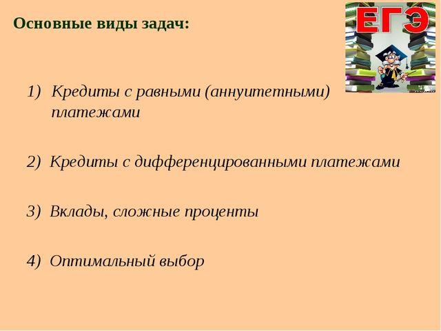 Кредиты с равными (аннуитетными) платежами 2) Кредиты с дифференцированными п...
