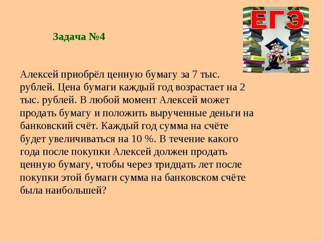 Задача №4 Алексей приобрёл ценную бумагу за 7 тыс. рублей. Цена бумаги каждый...