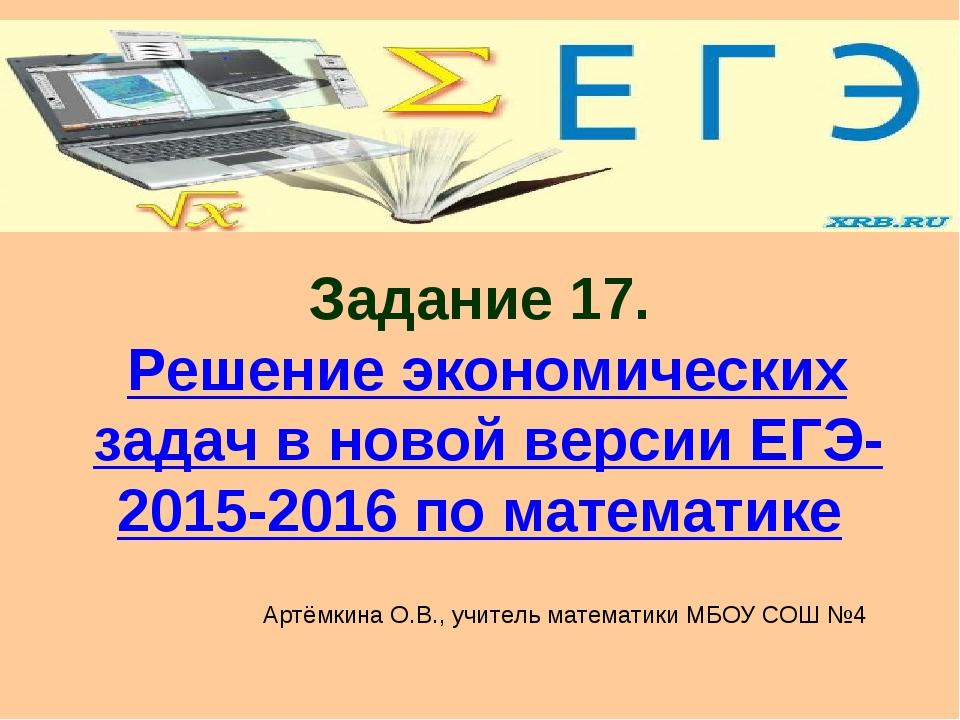 Задание 17. Решение экономических задач в новой версии ЕГЭ-2015-2016 по матем...