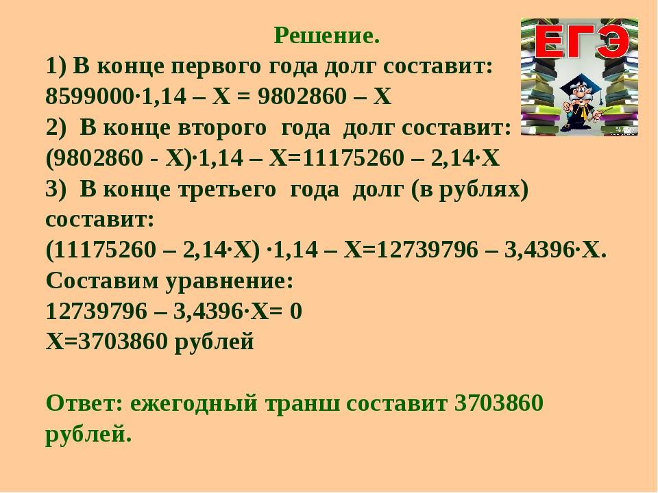 Решение. 1) В конце первого года долг составит: 8599000∙1,14 – Х = 9802860 –...