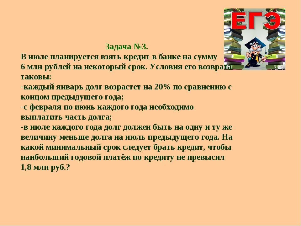 Задача №3. В июле планируется взять кредит в банке на сумму 6 млн рублей на...