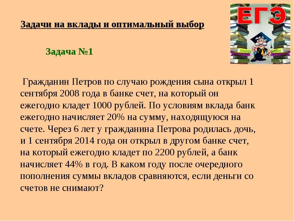 Задачи на вклады и оптимальный выбор Гражданин Петров по случаю рождения сына...