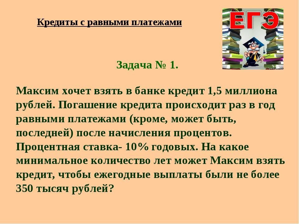 Задача № 1. Максим хочет взять в банке кредит 1,5 миллиона рублей. Погашение...