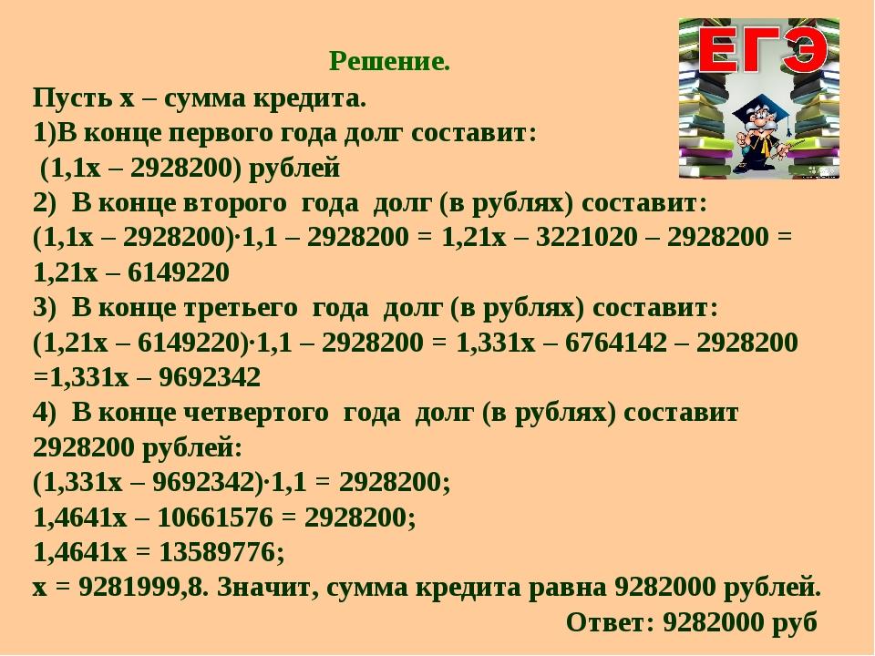 Решение. Пусть x – сумма кредита. 1)В конце первого года долг составит: (1,1...