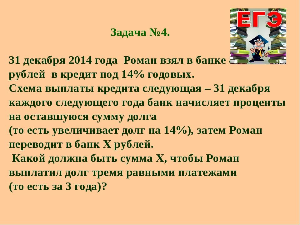 Задача №4. 31 декабря 2014 года Роман взял в банке 8599000 рублей в кредит п...