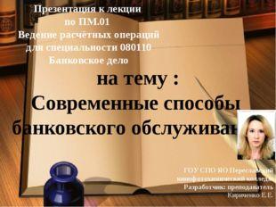 Презентация к лекции по ПМ.01 Ведение расчётных операций для специальности 08