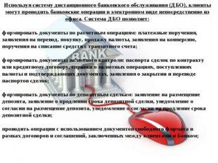 Используя систему дистанционного банковского обслуживания (ДБО), клиенты могу