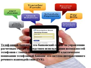 Телефонный банкинг - это банковский сервис по управлению расчетным счетом пос