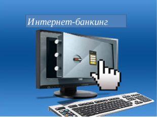 Интернет-банкинг.