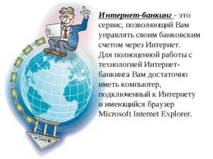 Интернет-банкинг - это сервис, позволяющий Вам управлять своим банковским сче