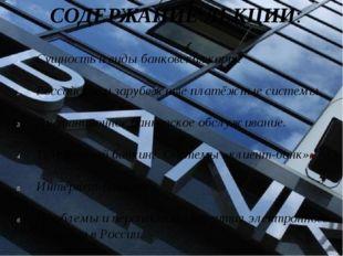СОДЕРЖАНИЕ ЛЕКЦИИ: Сущность и виды банковских карт. Российские и зарубежные п