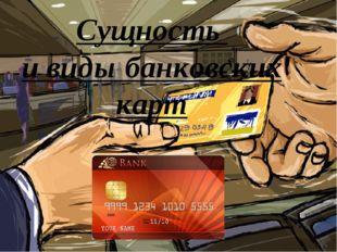 Сущность и виды банковских карт