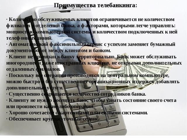 Преимущества телебанкинга: · Количество обслуживаемых клиентов ограничивается...