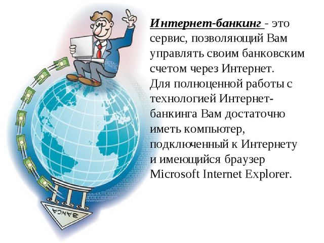 Интернет-банкинг - это сервис, позволяющий Вам управлять своим банковским сче...
