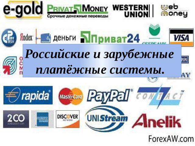 Российские и зарубежные платёжные системы.