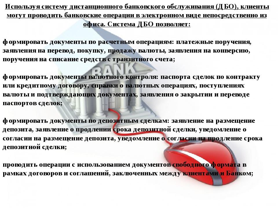 Используя систему дистанционного банковского обслуживания (ДБО), клиенты могу...