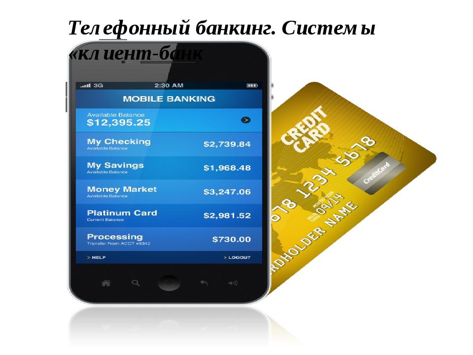Телефонный банкинг. Системы «клиент-банк