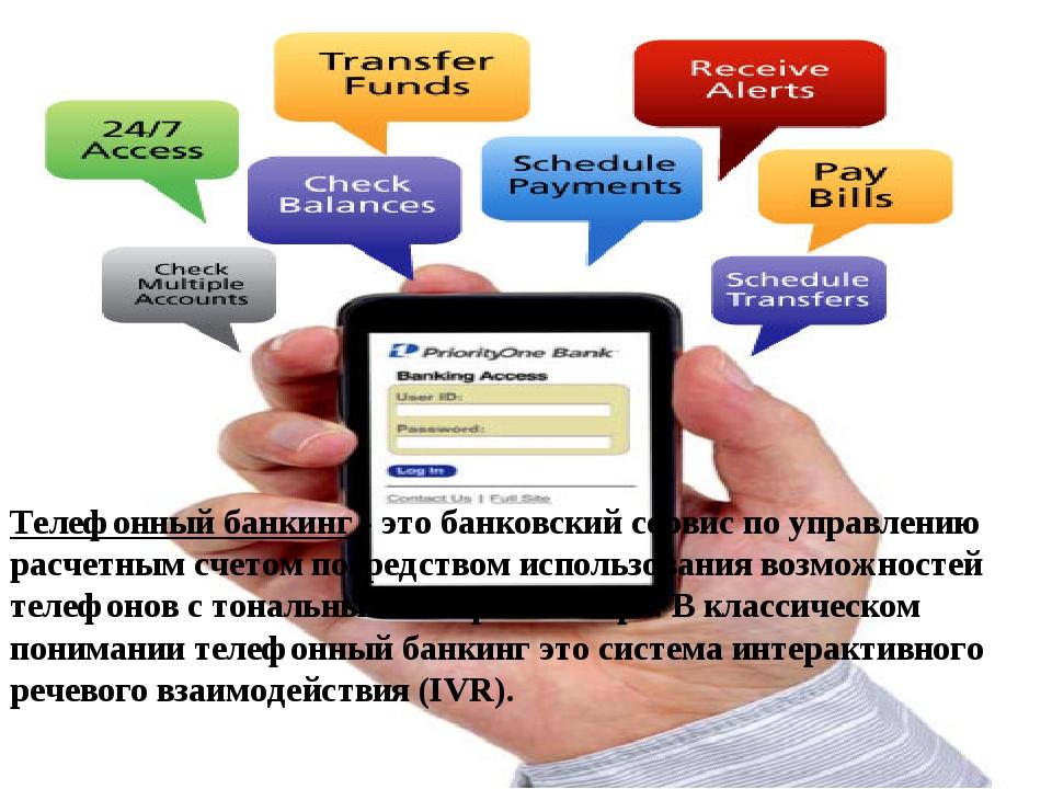Телефонный банкинг - это банковский сервис по управлению расчетным счетом пос...